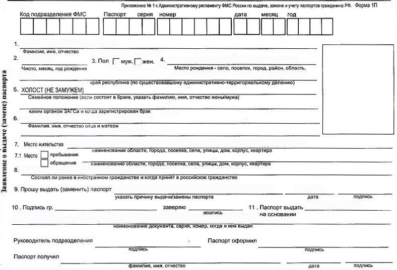 Заявление на замену лет при расчете пособия по уходу за ребенком - 39
